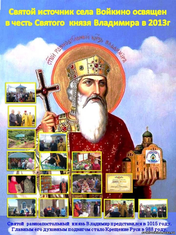 День князя владимира поздравления 10